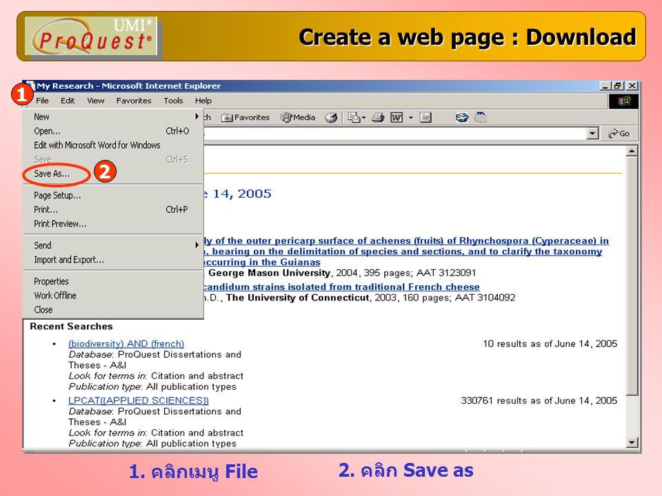 Create a web page : Download 1. คลิกเมนู File 2. คลิก Save as 1 2