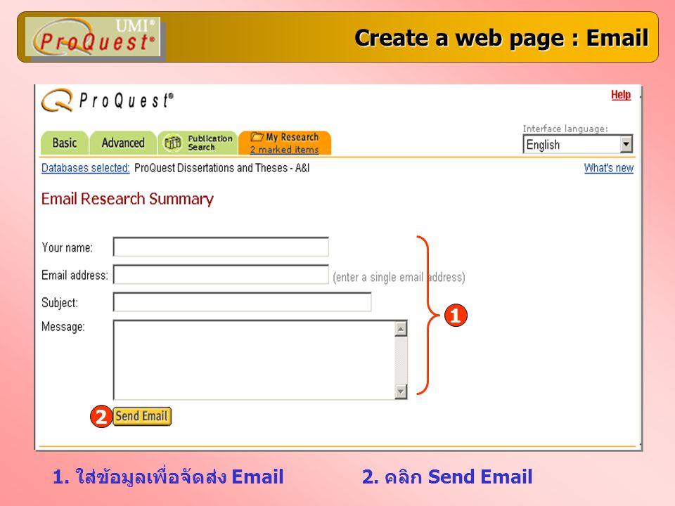 Create a web page : Email 1. ใส่ข้อมูลเพื่อจัดส่ง Email2. คลิก Send Email 1 2
