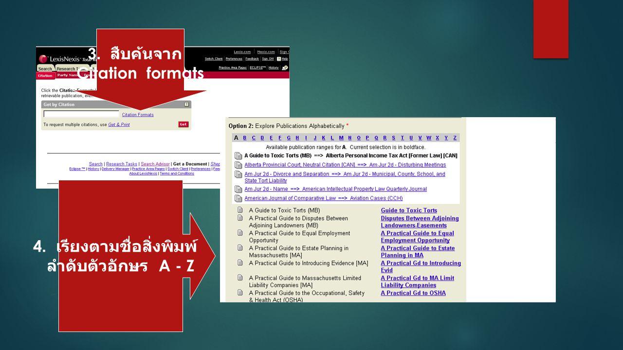 3. สืบค้นจาก Citation formats 4. เรียงตามชื่อสิ่งพิมพ์ ลำดับตัวอักษร A - Z