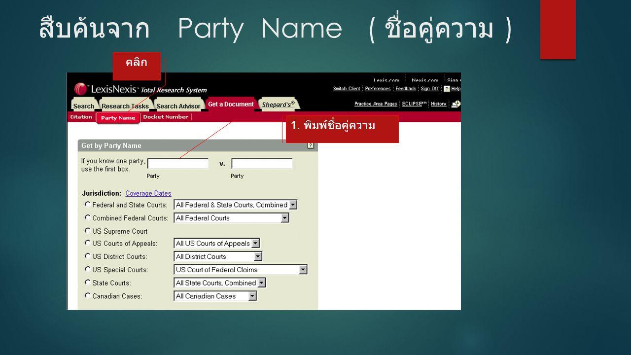 สืบค้นจาก Party Name ( ชื่อคู่ความ ) คลิก 1. พิมพ์ชื่อคู่ความ