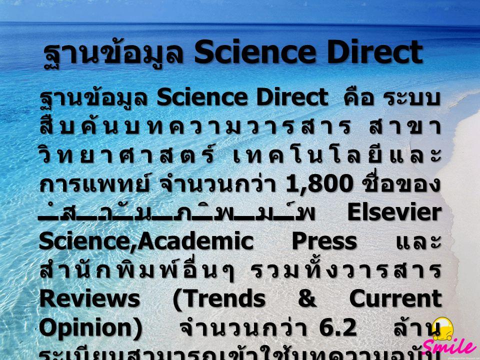 ฐานข้อมูล Science Direct ฐานข้อมูล Science Direct ฐานข้อมูล Science Direct คือ ระบบ สืบค้นบทความวารสาร สาขา วิทยาศาสตร์ เทคโนโลยีและ การแพทย์ จำนวนกว่