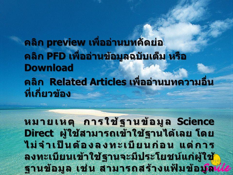 คลิก preview เพื่ออ่านบทคัดย่อ คลิก PFD เพื่ออ่านข้อมูลฉบับเต็ม หรือ Download คลิก Related Articles เพื่ออ่านบทความอื่น ที่เกี่ยวข้อง หมายเหตุ การใช้ฐ