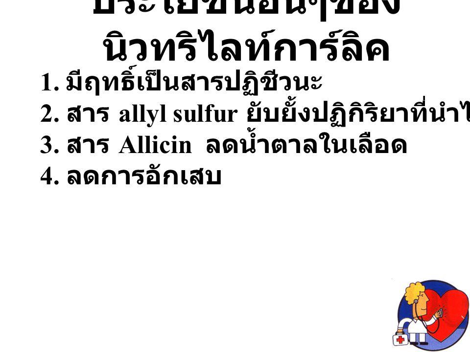 ประโยชน์อื่นๆของ นิวทริไลท์การ์ลิค 1. มีฤทธิ์เป็นสารปฏิชีวนะ 2. สาร allyl sulfur ยับยั้งปฏิกิริยาที่นำไปสู่การเกิดมะเร็ง 3. สาร Allicin ลดน้ำตาลในเลือ