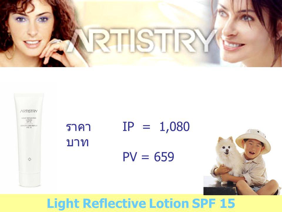 Light Reflective Lotion SPF 15 ราคา IP = 1,080 บาท PV = 659