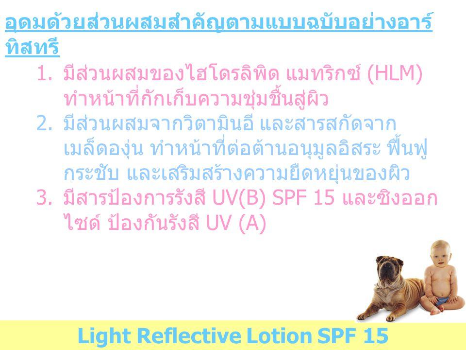 อุดมด้วยส่วนผสมสำคัญตามแบบฉบับอย่างอาร์ ทิสทรี Light Reflective Lotion SPF 15 1.