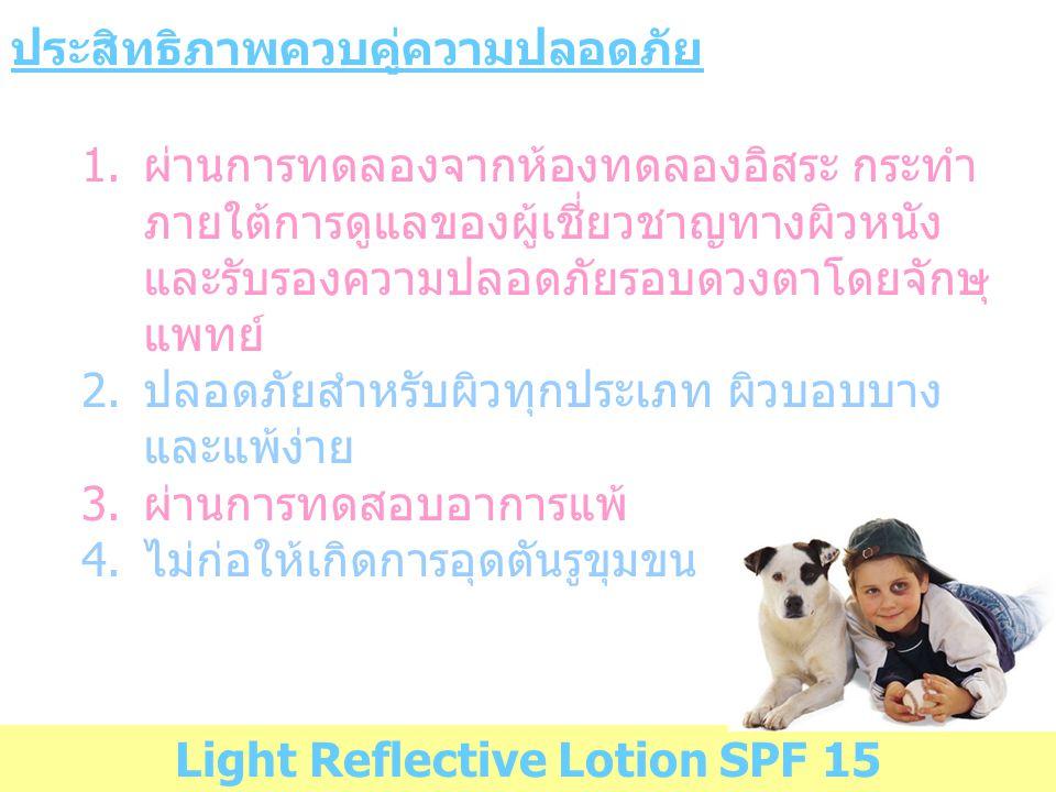 Light Reflective Lotion SPF 15 1.สีเชียร์ เรเดียนซ์ 2.