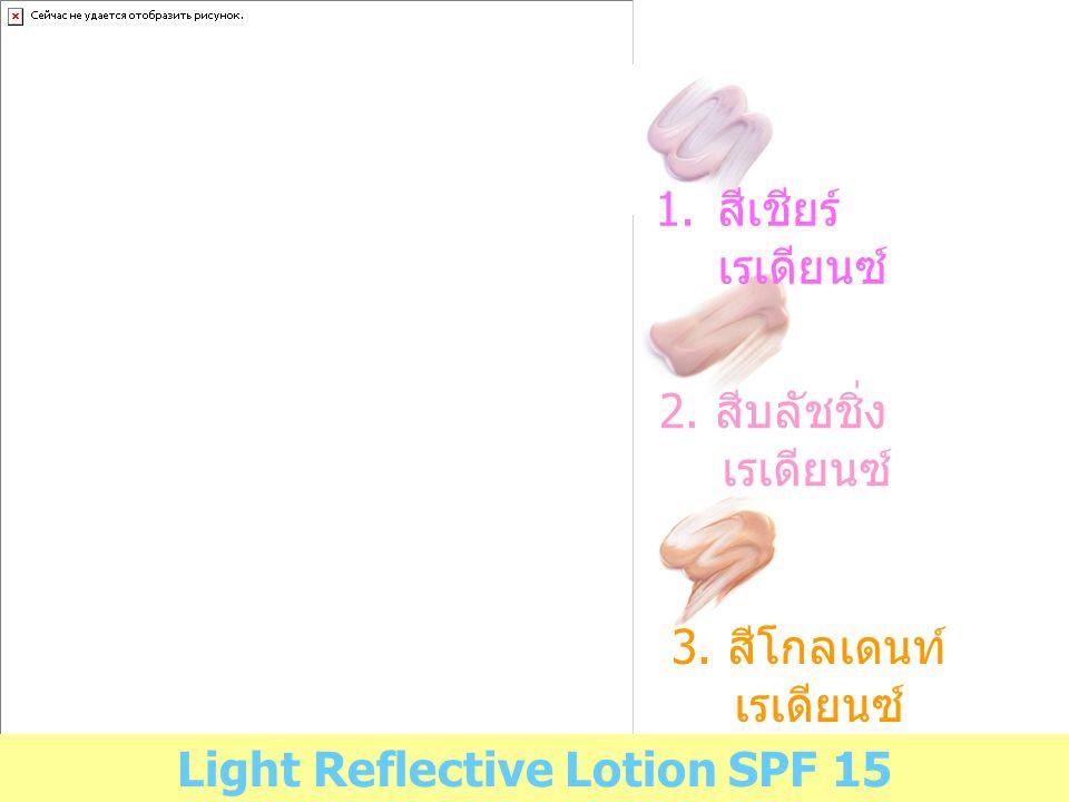Light Reflective Lotion SPF 15 1. สีเชียร์ เรเดียนซ์ 2.
