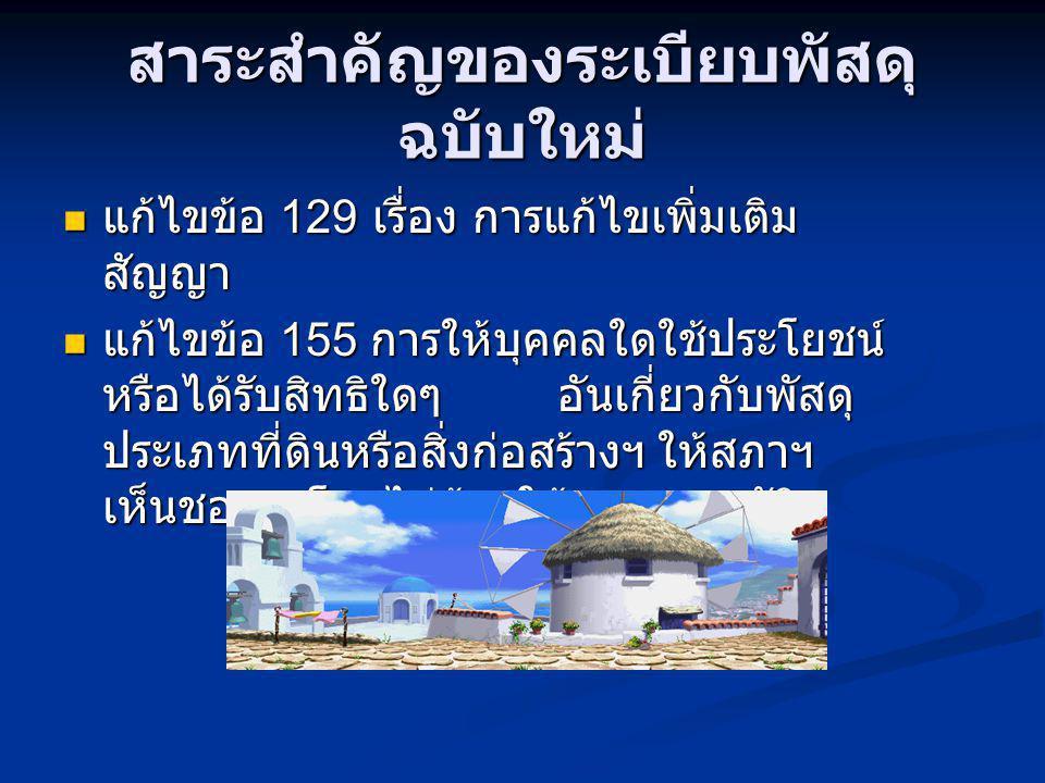 สาระสำคัญของระเบียบพัสดุ ฉบับใหม่ แก้ไขข้อ 129 เรื่อง การแก้ไขเพิ่มเติม สัญญา แก้ไขข้อ 129 เรื่อง การแก้ไขเพิ่มเติม สัญญา แก้ไขข้อ 155 การให้บุคคลใดใช