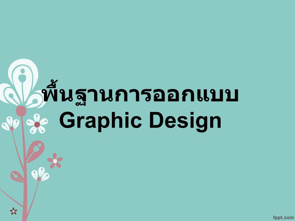 การออกแบบ (Design) ความหมายการออกแบบ คุณค่าการออกแบบ กราฟิกและคอมพิวเตอร์กราฟิก – ทฤษฎีหลักการออกแบบ – ประเภทความคิดสร้างสรรค์ (Creative Thinking) – บรรทัดฐานการออกแบบ (Graphic Design Criteria) – ขบวนการออกแบบกราฟิก (Graphic Design Workflow) – ส่วนประกอบของการออกแบบ – การจัดองค์ประกอบของกราฟิก