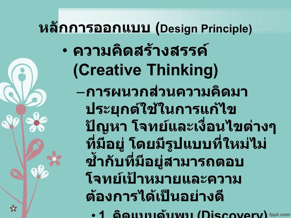 พื้นฐานการออกแบบกราฟิก ภาษาภาพและการรับรู้ภาพ (Visual Language & Perception Image) การออกแบบและการสื่อสาร ความหมายคุณค่าของกราฟิก (Design & Meaning ) องค์ประกอบพื้นฐานของภาพ (Basic Elements) แนวทางในการพัฒนาการออกแบบ กราฟิก