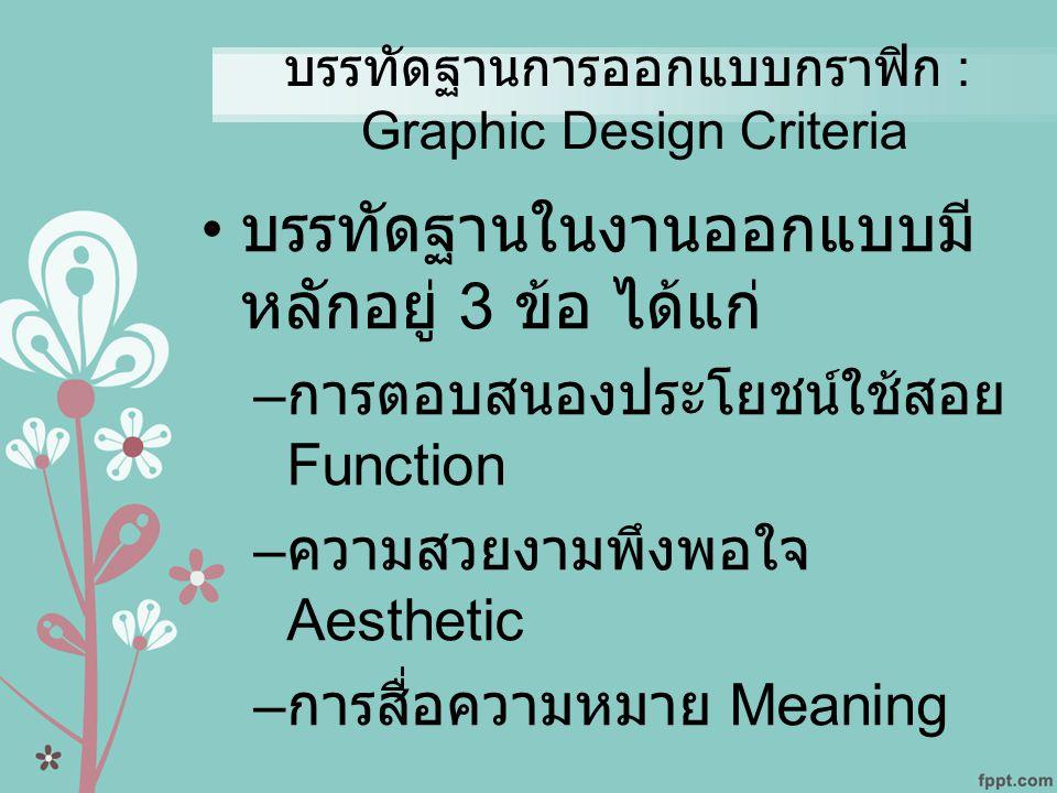 กระบวนการทำงานออกแบบกราฟิก Graphic Design Workflow –Program Analysis –Conceptual Design –Case Study –Preliminary Design –Design