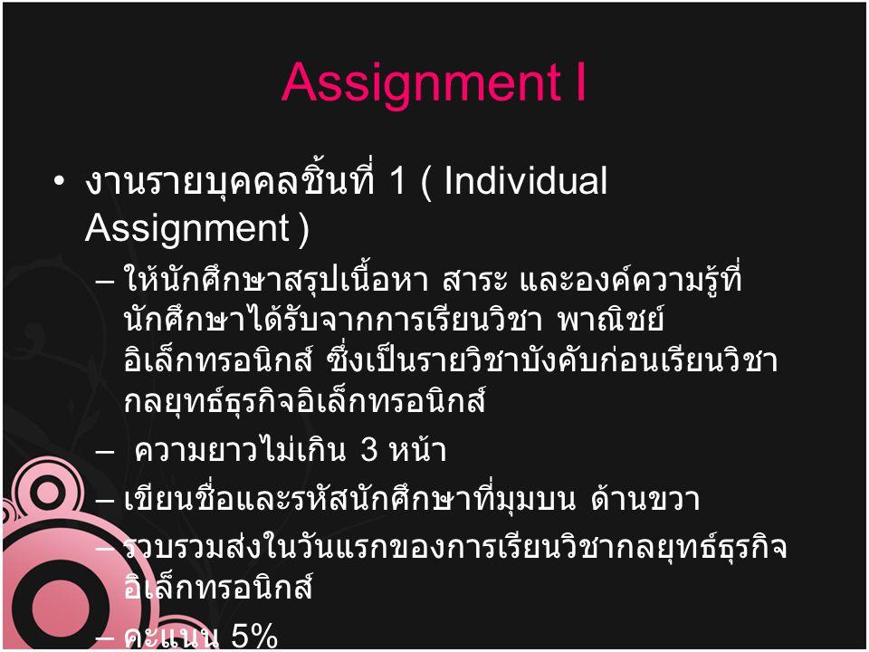 Assignment I งานรายบุคคลชิ้นที่ 1 ( Individual Assignment ) – ให้นักศึกษาสรุปเนื้อหา สาระ และองค์ความรู้ที่ นักศึกษาได้รับจากการเรียนวิชา พาณิชย์ อิเล