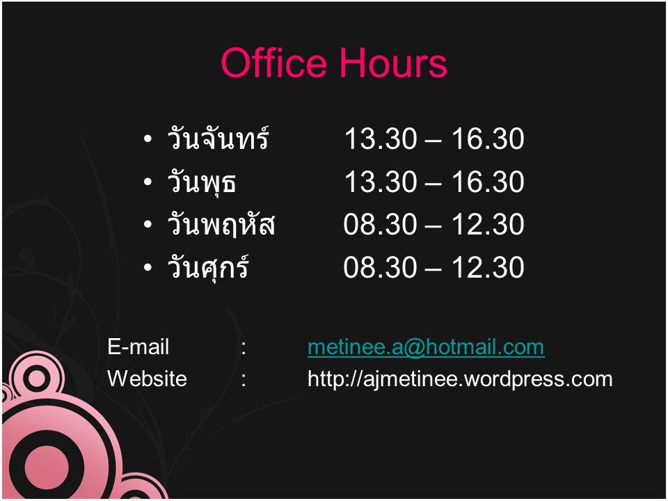 Office Hours วันจันทร์ 13.30 – 16.30 วันพุธ 13.30 – 16.30 วันพฤหัส 08.30 – 12.30 วันศุกร์ 08.30 – 12.30 E-mail : metinee.a@hotmail.commetinee.a@hotmai