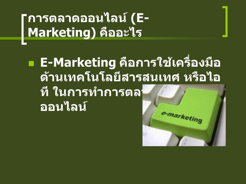การตลาดออนไลน์ (E- Marketing) คืออะไร E-Marketing คือการใช้เครื่องมือ ด้านเทคโนโลยีสารสนเทศ หรือไอ ที ในการทำการตลาดผ่านช่องทาง ออนไลน์