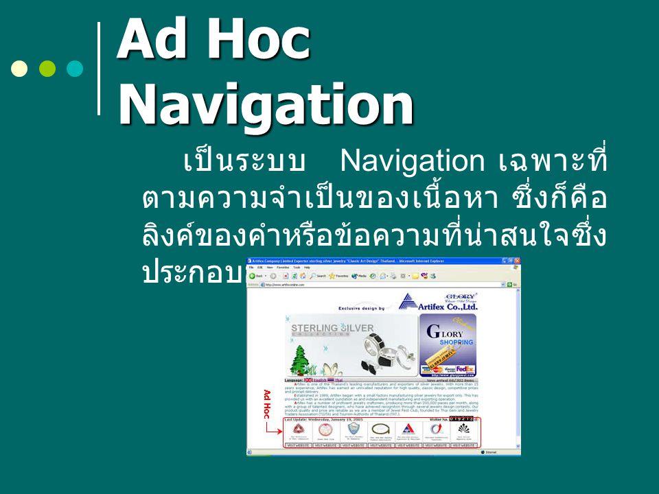 Ad Hoc Navigation เป็นระบบ Navigation เฉพาะที่ ตามความจำเป็นของเนื้อหา ซึ่งก็คือ ลิงค์ของคำหรือข้อความที่น่าสนใจซึ่ง ประกอบอยู่ในประโยค
