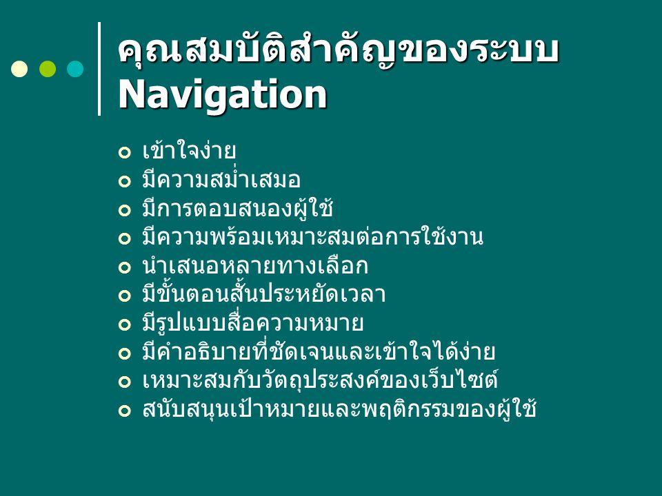 คุณสมบัติสำคัญของระบบ Navigation เข้าใจง่าย มีความสม่ำเสมอ มีการตอบสนองผู้ใช้ มีความพร้อมเหมาะสมต่อการใช้งาน นำเสนอหลายทางเลือก มีขั้นตอนสั้นประหยัดเว