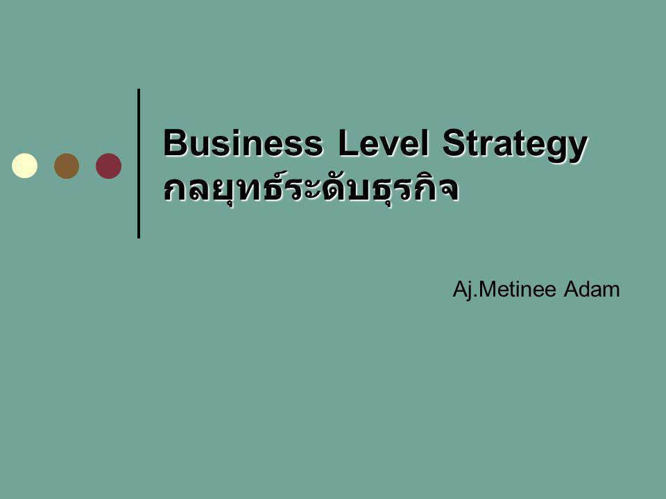 Introduction กลยุทธ์ระดับธุรกิจ (Business Strategy) จะมุ่งการปรับปรุงฐานะการแข่งขันของ ผลิตภัณฑ์ ของบริษัทภายในอุตสาหกรรม ให้สูงขึ้น บริษัทจะรวมกลุ่มผลิตภัณฑ์ที่ คล้ายคลึงกันไว้ภายในหน่วยธุรกิจเชิงกล ยุทธ์ (Strategic Business Unit: SBU) เดียวกัน มีตลาด มีคู่แข่ง และ ภารกิจที่ แตกต่างจากหน่วยธุรกิจอื่น โดยทั่วไป SBU ของบริษัทจะเป็นหน่วยงานค่อนข้าง อิสระ สามารถพัฒนากลยุทธ์ของตนขึ้นมา ได้ภายใต้เป้าหมายและกลยุทธ์ระดับบริษัท กลยุทธ์ระดับธุรกิจ โดยมุ่งการเพิ่มกำไรใน การผลิตและจำหน่ายผลิตภัณฑ์ของตนให้ สูงขึ้น