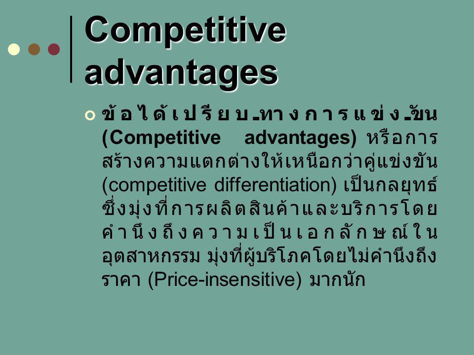 Competitive advantages ข้อได้เปรียบทางการแข่งขัน (Competitive advantages) หรือการ สร้างความแตกต่างให้เหนือกว่าคู่แข่งขัน (competitive differentiation) เป็นกลยุทธ์ ซึ่งมุ่งที่การผลิตสินค้าและบริการโดย คำนึงถึงความเป็นเอกลักษณ์ใน อุตสาหกรรม มุ่งที่ผู้บริโภคโดยไม่คำนึงถึง ราคา (Price-insensitive) มากนัก