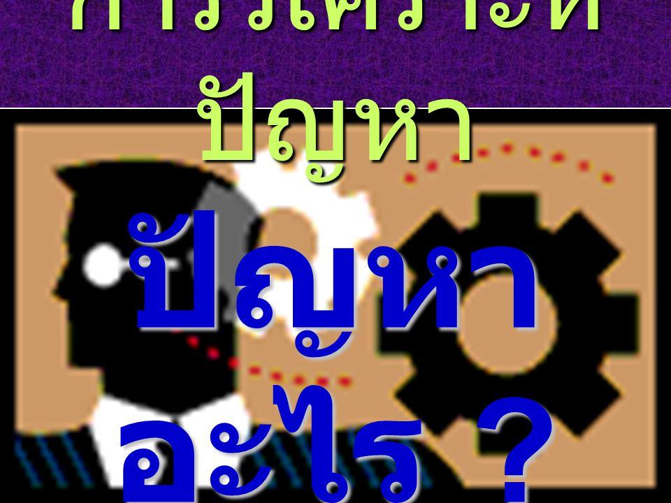 การวิเคราะห์ ปัญหา ปัญหา อะไร ?