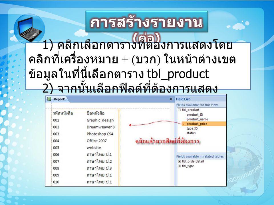 1) บันทึกรายงาน คลิกที่ไอคอน 2) ตั้งชื่อรายงาน rpt_product 3) คลิกปุ่ม OK