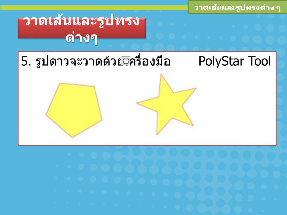 วาดเส้นและรูปทรงต่าง ๆ 5. รูปดาวจะวาดด้วยเครื่องมือ PolyStar Tool