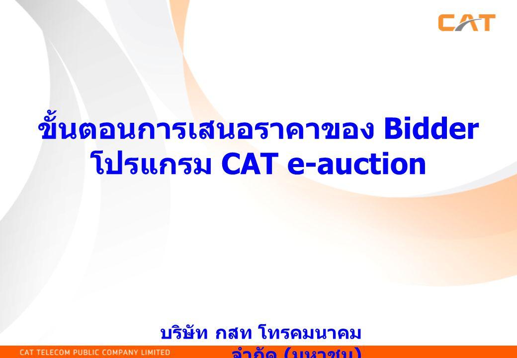 ขั้นตอนการเสนอราคาของ Bidder โปรแกรม CAT e-auction บริษัท กสท โทรคมนาคม จำกัด ( มหาชน )