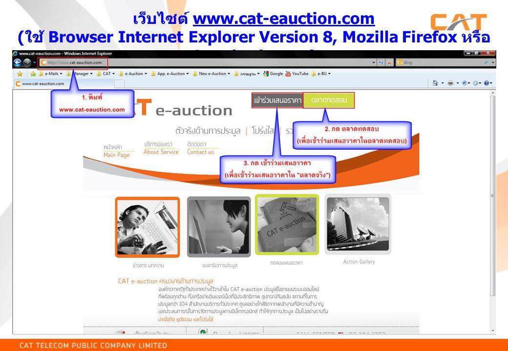 เว็บไซต์ www.cat-eauction.comwww.cat-eauction.com ( ใช้ Browser Internet Explorer Version 8, Mozilla Firefox หรือ Google chrome)