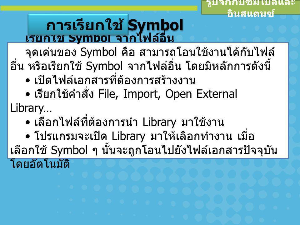 รูปจักกับซิมโบลและ อินสแตนซ์ เรียกใช้ Symbol จากไฟล์อื่น จุดเด่นของ Symbol คือ สามารถโอนใช้งานได้กับไฟล์ อื่น หรือเรียกใช้ Symbol จากไฟล์อื่น โดยมีหลั
