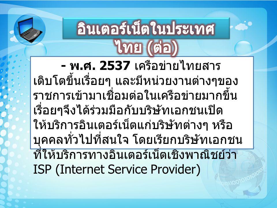- พ. ศ. 2537 เครือข่ายไทยสาร เติบโตขึ้นเรื่อยๆ และมีหน่วยงานต่างๆของ ราชการเข้ามาเชื่อมต่อในเครือข่ายมากขึ้น เรื่อยๆจึงได้ร่วมมือกับบริษัทเอกชนเปิด ให