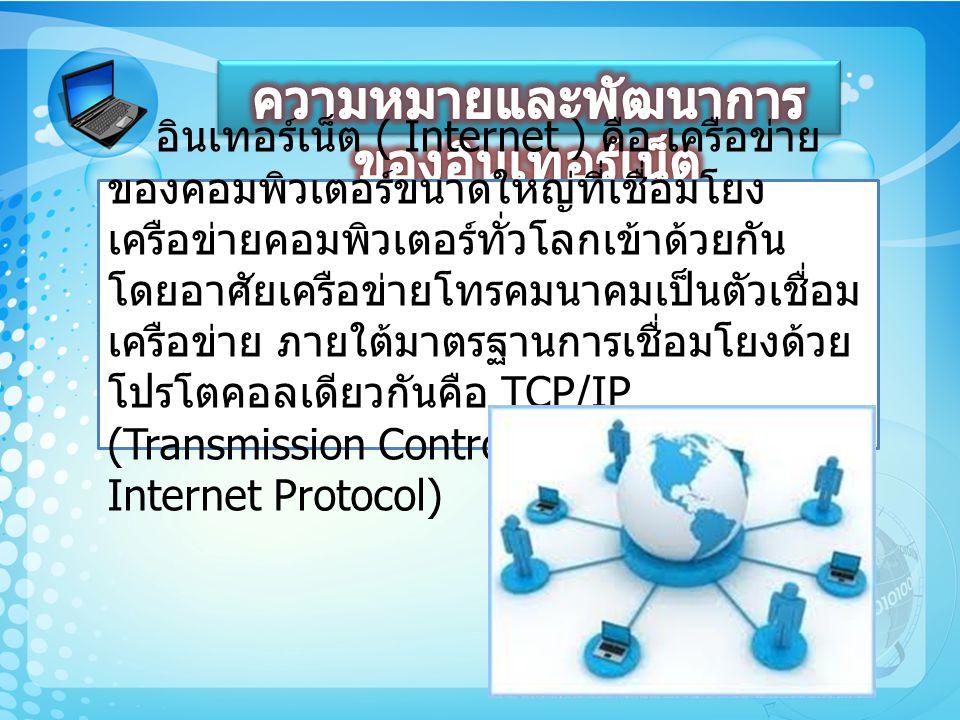อินเทอร์เน็ต ( Internet ) คือ เครือข่าย ของคอมพิวเตอร์ขนาดใหญ่ที่เชื่อมโยง เครือข่ายคอมพิวเตอร์ทั่วโลกเข้าด้วยกัน โดยอาศัยเครือข่ายโทรคมนาคมเป็นตัวเชื