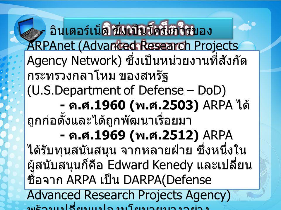 - อินเตอร์เน็ต ซึ่งเป็นโครงการของ ARPAnet (Advanced Research Projects Agency Network) ซึ่งเป็นหน่วยงานที่สังกัด กระทรวงกลาโหม ของสหรัฐ (U.S.Department