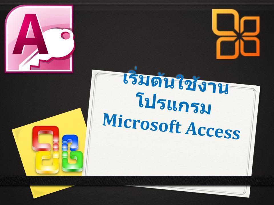 เริ่มต้นใช้งาน โปรแกรม Microsoft Access