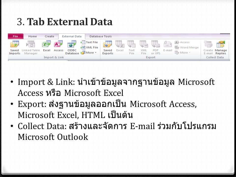 3. Tab External Data Import & Link: นำเข้าข้อมูลจากฐานข้อมูล Microsoft Access หรือ Microsoft Excel Export: ส่งฐานข้อมูลออกเป็น Microsoft Access, Micro