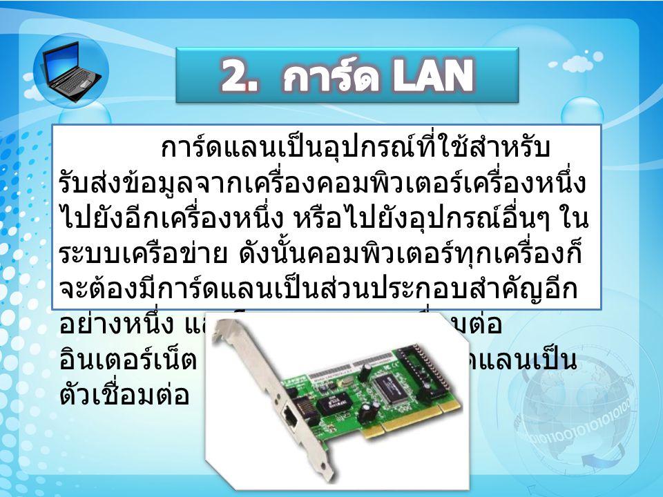การ์ดแลนเป็นอุปกรณ์ที่ใช้สำหรับ รับส่งข้อมูลจากเครื่องคอมพิวเตอร์เครื่องหนึ่ง ไปยังอีกเครื่องหนึ่ง หรือไปยังอุปกรณ์อื่นๆ ใน ระบบเครือข่าย ดังนั้นคอมพิ