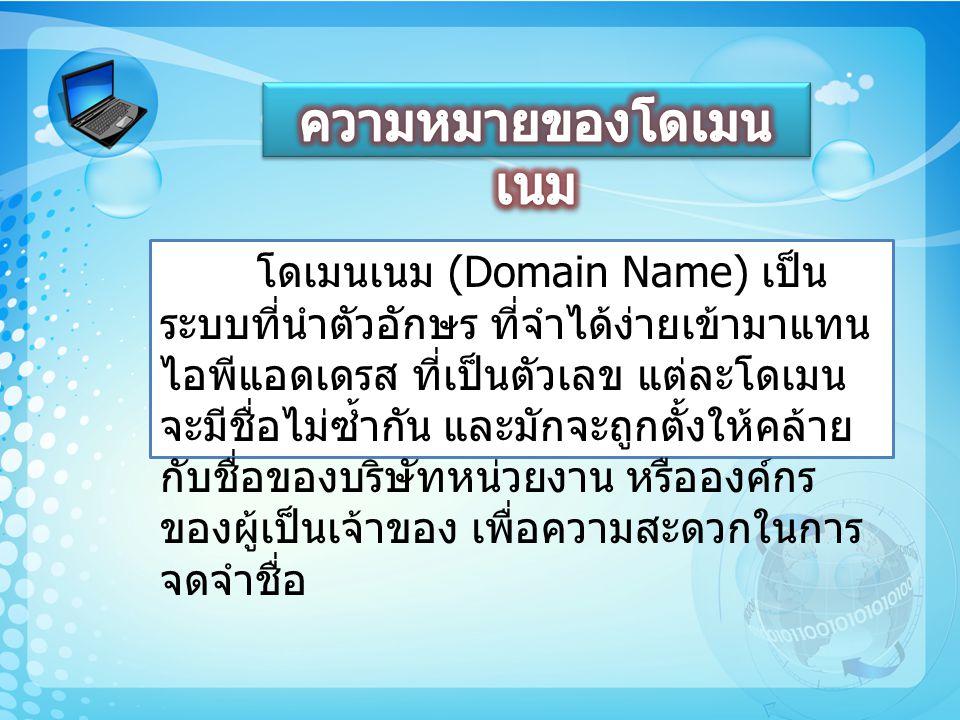 ประเภทของ Domain Name แบ่งได้เป็น 2 ประเภท 1.โดเมน 2 ระดับ ชื่อโดเมน.
