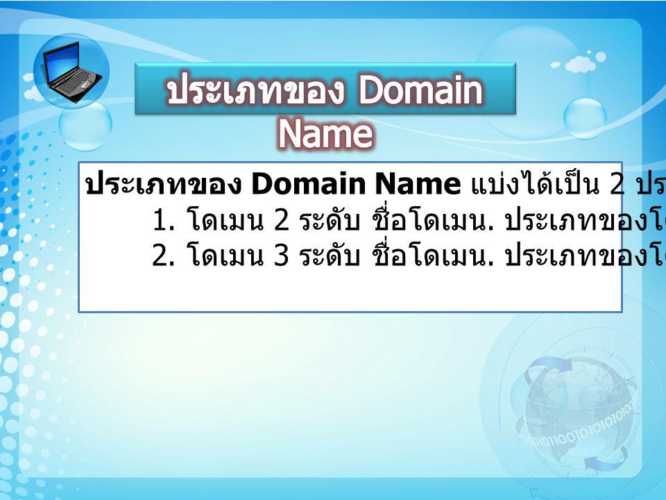 โดเมน 2 ระดับ จะประกอบด้วย www.ชื่อ โดเมน.