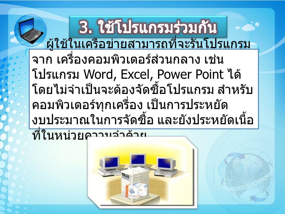 ผู้ใช้ในเครือข่ายสามารถที่จะรันโปรแกรม จาก เครื่องคอมพิวเตอร์ส่วนกลาง เช่น โปรแกรม Word, Excel, Power Point ได้ โดยไม่จำเป็นจะต้องจัดซื้อโปรแกรม สำหรั