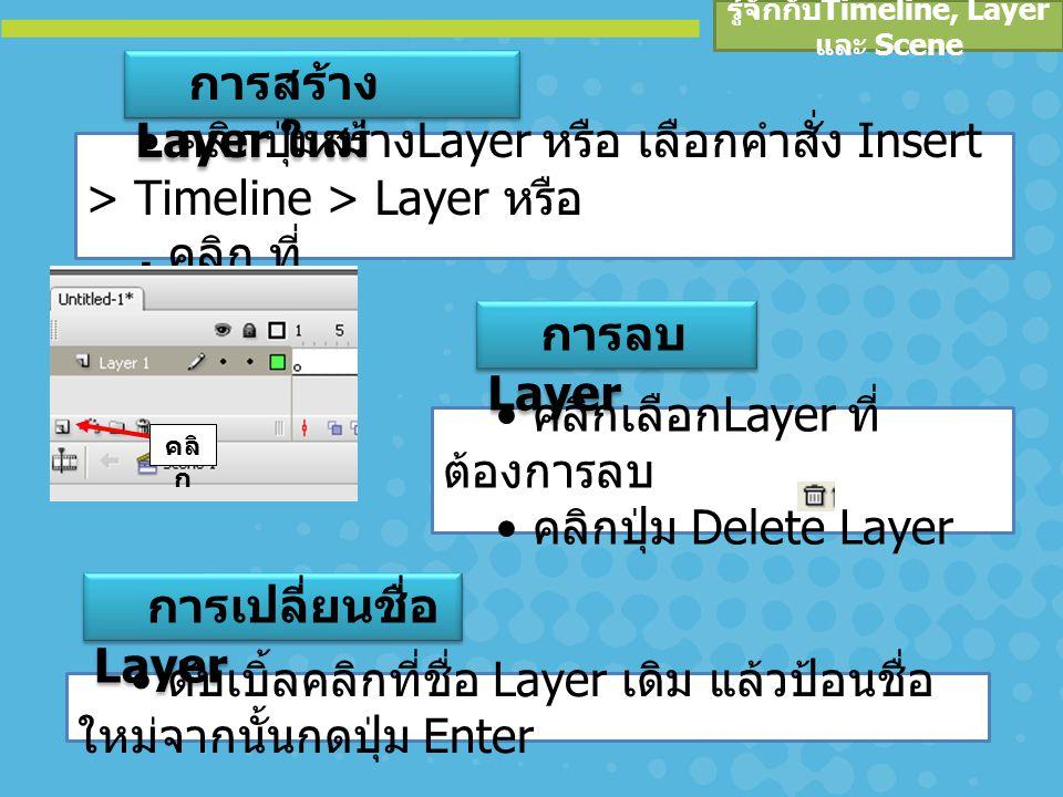 รู้จักกับ Timeline, Layer และ Scene คลิกปุ่มสร้าง Layer หรือ เลือกคำสั่ง Insert > Timeline > Layer หรือ.