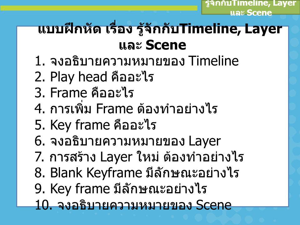 รู้จักกับ Timeline, Layer และ Scene แบบฝึกหัด เรื่อง รู้จักกับ Timeline, Layer และ Scene 1.