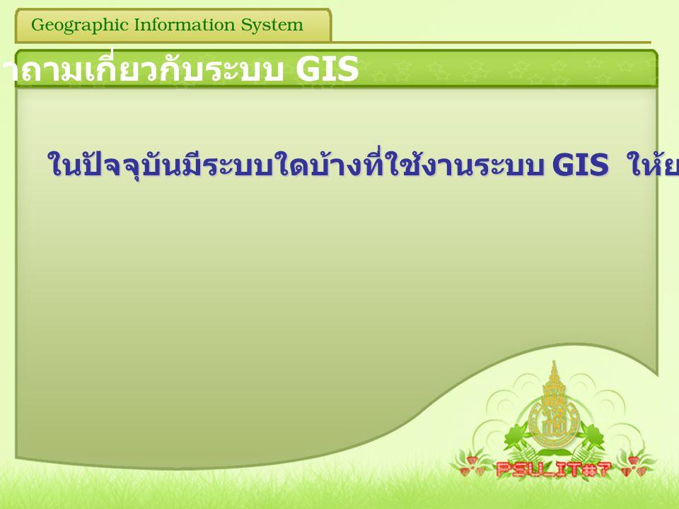 คำถามเกี่ยวกับระบบ GIS ในปัจจุบันมีระบบใดบ้างที่ใช้งานระบบ GIS ให้ยกตัวอย่างมา 1 ตัวอย่าง