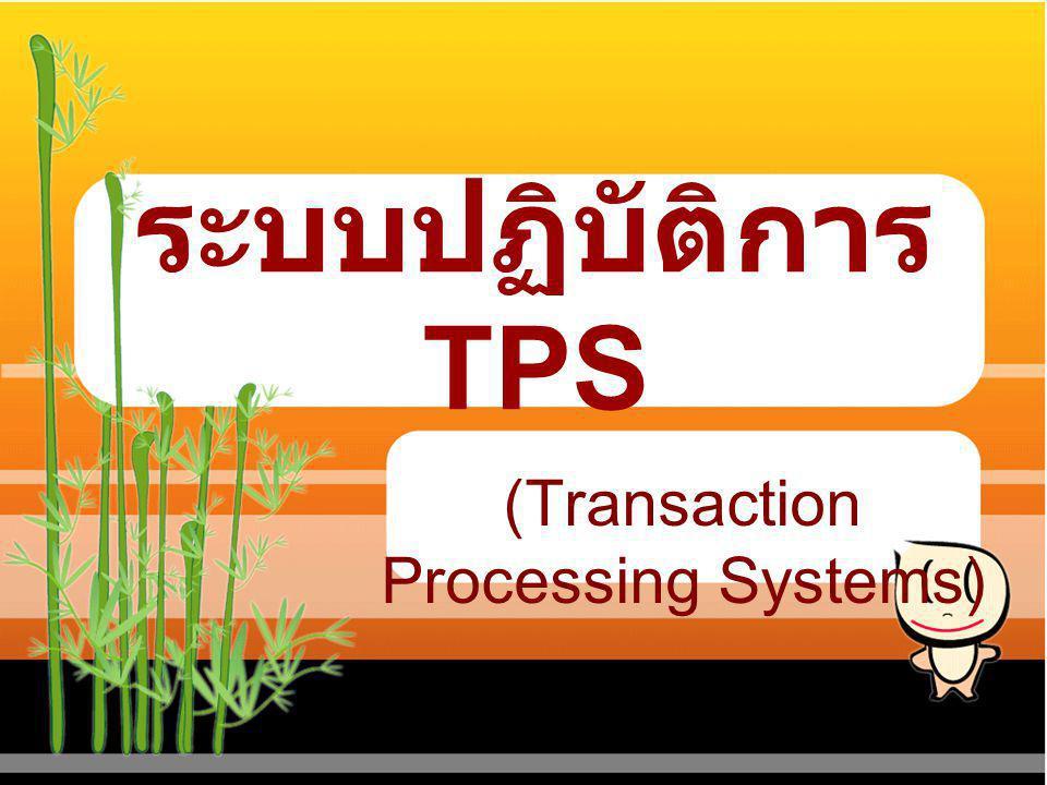 ระบบปฏิบัติการ TPS (Transaction Processing Systems)