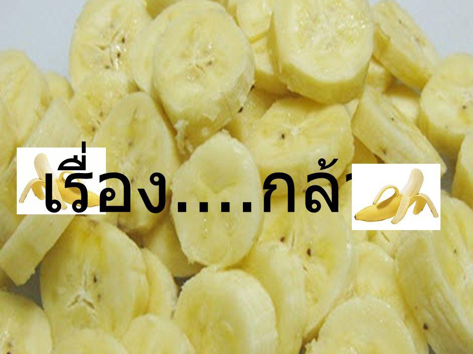 เรื่อง.... กล้วย