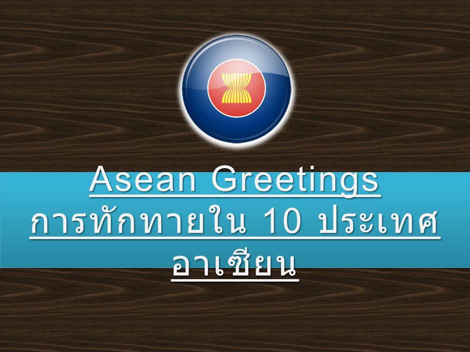 Asean Greetings การทักทายใน 10 ประเทศ อาเซียน
