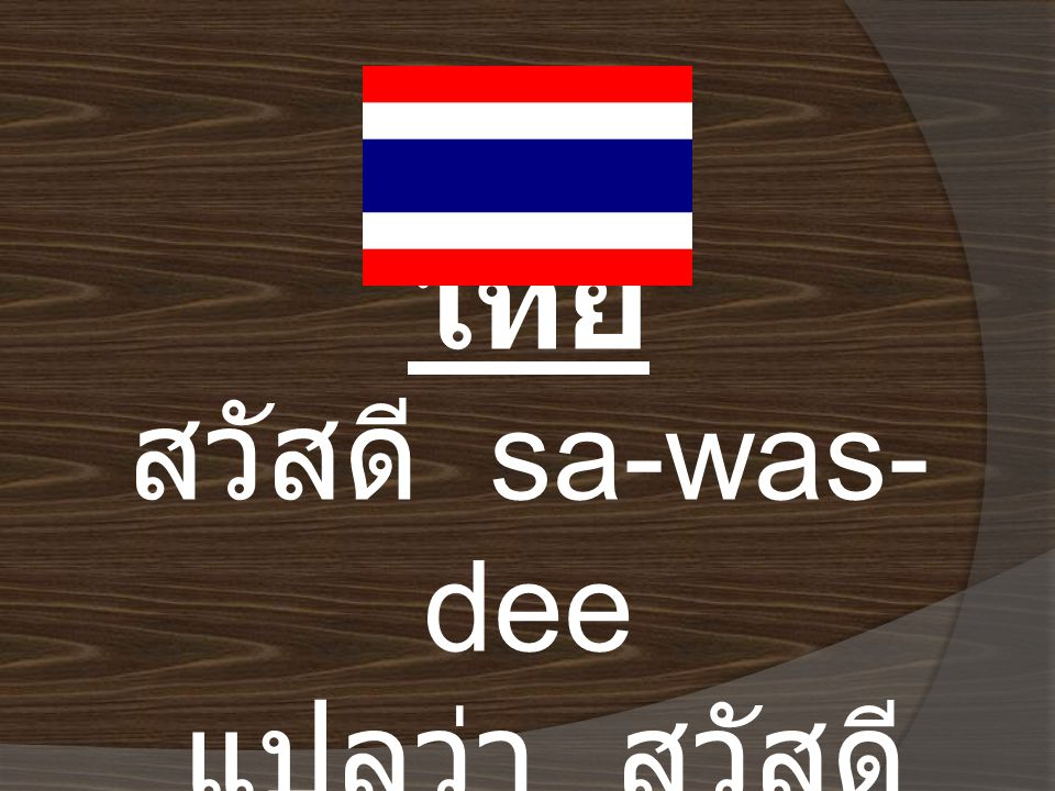 ไทย สวัสดี sa-was- dee แปลว่า สวัสดี