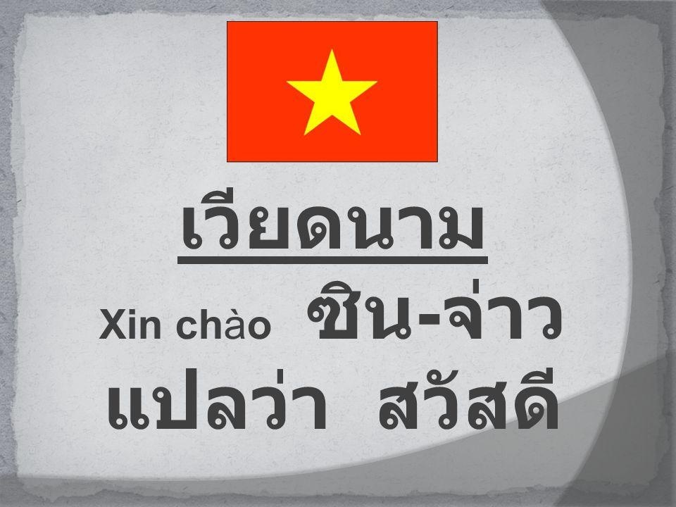 เวียดนาม Xin chào ซิน - จ่าว แปลว่า สวัสดี