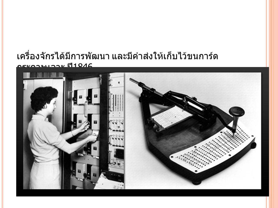 เครื่องจักรได้มีการพัฒนา และมีคำส่งให้เก็บไว้ขนการ์ด กระดาษเจาะ ปี 1846