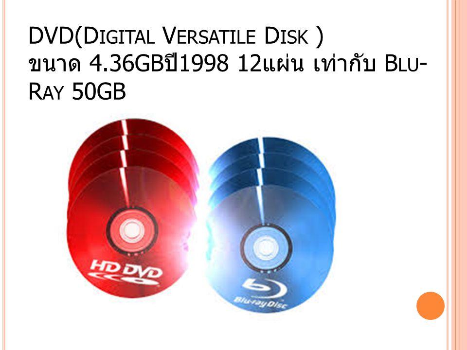DVD(D IGITAL V ERSATILE D ISK ) ขนาด 4.36GB ปี 1998 12 แผ่น เท่ากับ B LU - R AY 50GB