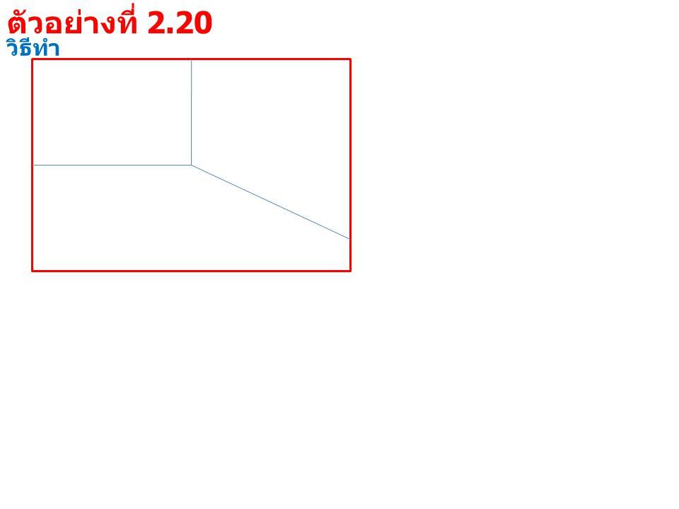วิธีทำ ตัวอย่างที่ 2.20