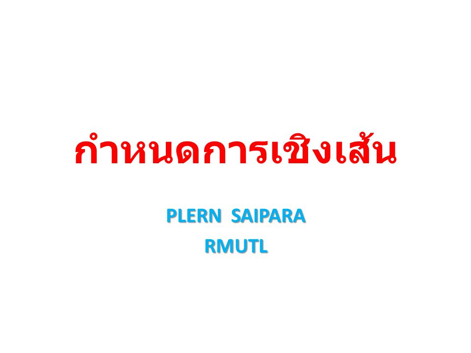 กำหนดการเชิงเส้น PLERN SAIPARA RMUTL