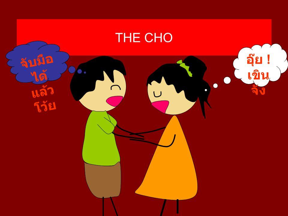 THE KHO